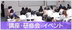 講座・研修会・イベント
